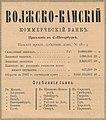 Реклама Волжско-Камского коммерческого банка, 1899.jpg