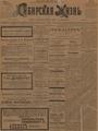 Сибирская жизнь. 1901. №132.pdf