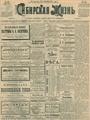 Сибирская жизнь. 1901. №191.pdf