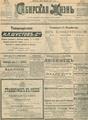 Сибирская жизнь. 1903. №177.pdf
