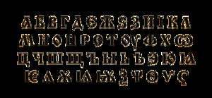 СтароБългарска Азбука.png
