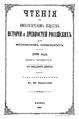 Чтения в Императорском Обществе Истории и Древностей Российских. 1896. Кн. 4.pdf