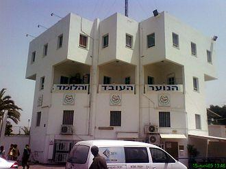 Dror-Israel - The Dror-Israel center in Tel-Aviv
