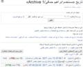 أرشيف في نطاق المستخدم.PNG