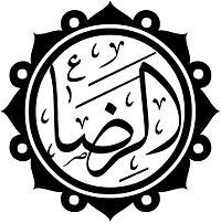 علي بن موسى الرضا.jpg