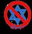 لا لإسرائيل.png