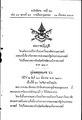 พรบ โอนกิจการบริหารใน มธ ๒๕๐๙.pdf