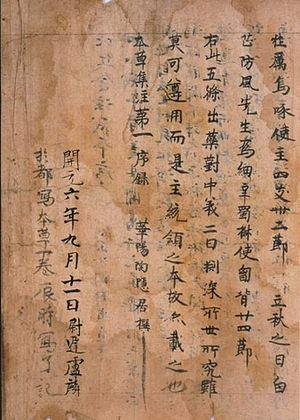 Tao Hongjing - Dunhuang manuscript of preface to Tao Hongjing's Bencao jizhu (本草集注, Collected Commentaries to the Shennong Ben Cao Jing), dated 718