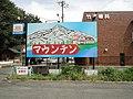 マウンテン - panoramio (1).jpg