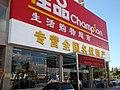 佳品生活超市 - panoramio.jpg