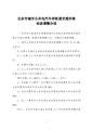 北京市城市公共电汽车和轨道交通价格动态调整办法.pdf