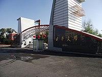 北华大学DSCF0092 - panoramio.jpg