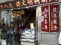 德华包子, Wuhan - panoramio.jpg