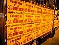 民主戰車宣揚臺灣人拆政府反對中服貿協議與國民黨政府濫權 TAIWAN's Democratic Tank and Taiwanese's Refusal against proposal with China.jpg
