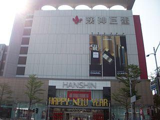 Hanshin Arena Shopping Plaza Shopping mall in Kaohsiung, Taiwan