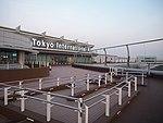 羽田空港国際線ターミナル展望デッキ.jpg