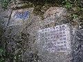 西山石碑 - panoramio - hilloo.jpg