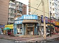 长春清和街(新京清和街)满洲国建筑遗存 remains of Manchukuo - panoramio.jpg