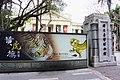 黃虎旗再現 The Return of the Yellow Tiger Flag - panoramio.jpg