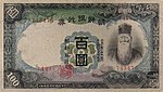 100 Yen - Bank of Chosen (1944) 01.jpg