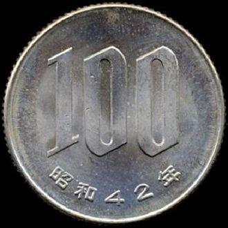 100 yen coin - Image: 100 Yen Vorderseite