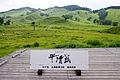 130803 Tonomine highland Kamikawa Hyogo pref Japan18n.jpg