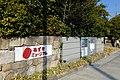 140111 Azuki Museum Himeji Hyogo pref Japan01bs.jpg