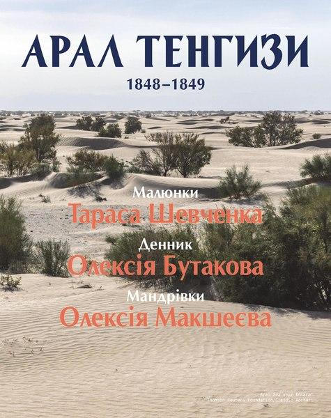 File:1848-1849 - Aral Sea - Shevchenko Butakoff Maksheyev = e-book.pdf