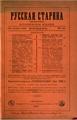 1891, Russkaya starina, Vol 69. №1-3.pdf