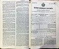 1897 Теремки будинк митрополита 3.jpg