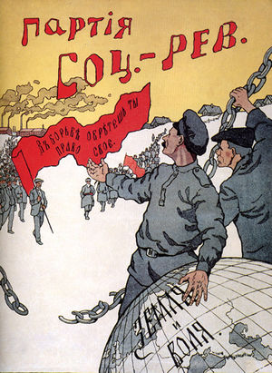 "Agrarian socialism - Socialist–Revolutionary election poster, 1917. The caption in red reads ""партия соц-рев"" (in Russian), short for Party of the Socialist Revolutionaries. The banner bears the party's motto ""В борьбе обретешь ты право свое"" (""In struggle you take your rights""), and the globe bears the slogan ""земля и воля"" (""land and freedom"") expressing the agrarian socialist ideology of the party."