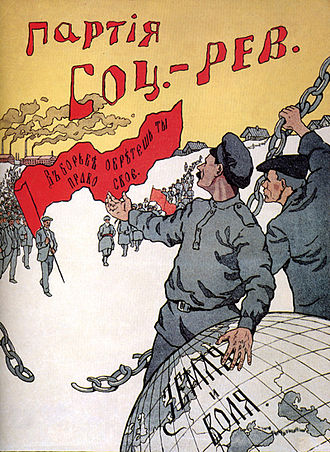 "Agrarian socialism - 1917 Socialist–Revolutionary election poster: the caption in red reads ""партия соц-рев"" (in Russian), short for Party of the Socialist Revolutionaries; and the banner bears the party's motto В борьбе обретешь ты право свое (""In struggle you take your rights"") and the globe bears the slogan земля и воля (""land and freedom"") expressing the agrarian socialist ideology of the party"