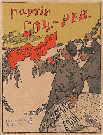 1917PartiyaSoz-Rev