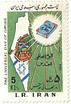 """1984 """"The Universal Day of Ghods"""" stamp of Iran.jpg"""