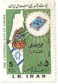 "1984 ""The Universal Day of Ghods"" stamp of Iran.jpg"