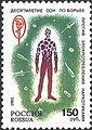 1995. Марка России 0207 hi.jpg