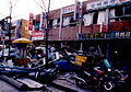 1996년 12월 7일 아현동 도시가스 폭발 사고 19941207000010.jpg