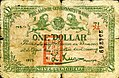 1 Dollar - Amoor Government Bank (1917) 02.jpg