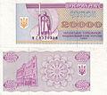 20000 украинских карбованцев.JPG