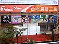 2008TIBE PreShow Hall2 TaipeiShowEntrance.jpg