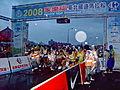 2008TaipeiExpressMarathon Starting of Marathon Classes.jpg