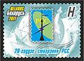 2011. Stamp of Belarus 28-2011-09-09-m.jpg
