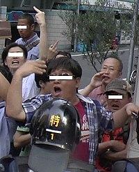 しばき隊と有田芳生参議院議員(2013年6月30日)