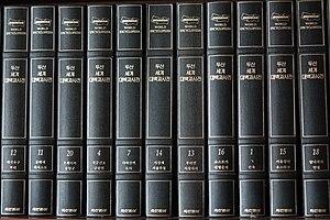 Doosan Encyclopedia - Image: 2015년 2월 20일 두산세계대백과사전 양장본 표지