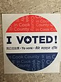 2018 I Voted sticker (Cook County).jpg