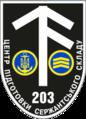 203 ЦПСС.png