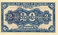 20 cents - Kuang Hsin Syndicate of Heilungkiang, Harbin branch (1929) 04.jpg