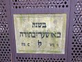 326 - Ootmarsum synagogue dedication stone.jpg