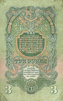 3roubles1947a.jpg