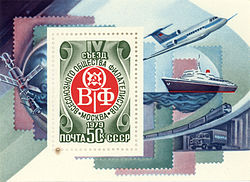 4th meeting of USSR philatelists society.jpg